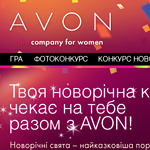 The site of the New Year's contest for the partners anf clients of AVON company