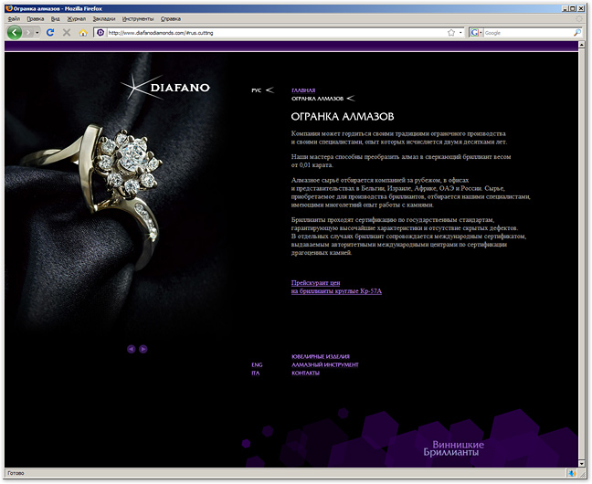 Сайт «Diafano Diamonds»