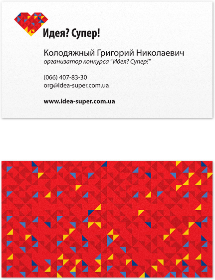 «Idea? Super!»  business card