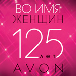 Promo-site of the third quarter of the company AVON in Russia, Ukraine and Kazakhstan