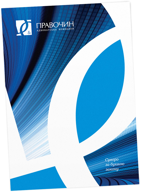 The company's corporate folder for promotional materials.