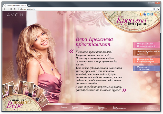 The AVON's Promotional Website of the First Quarter of 2012 in Russia, Ukraine and Kazakhstan