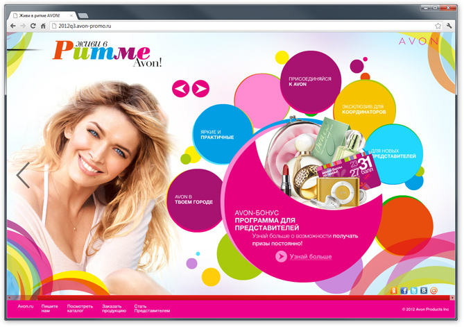 The Promotional Website of the Third Quarter of 2012 for the Representatives of AVON in Russia, Ukraine and Kazakhstan